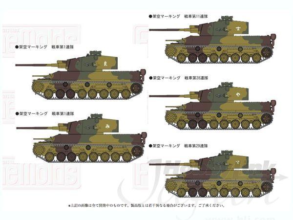五式中戦車の画像 p1_31