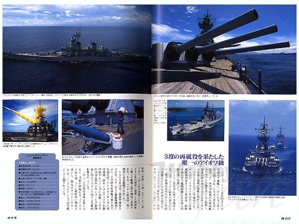 アイオワ級戦艦の画像 p1_22