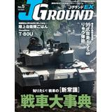 J GROUND No.5