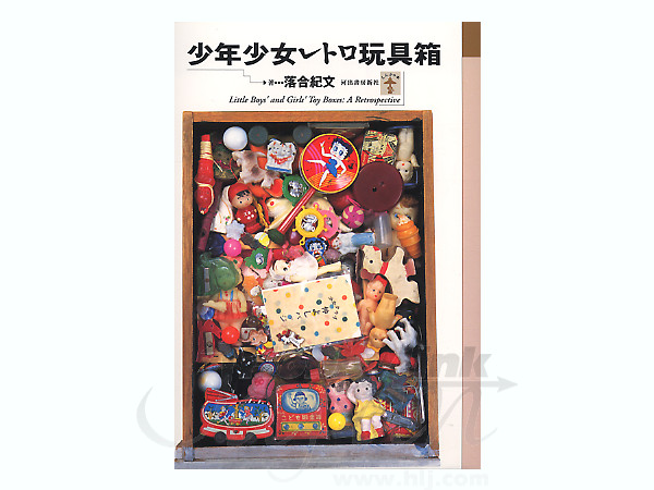 little boy 39 s girls 39 toy boxes by kawade shobo hobbylink japan. Black Bedroom Furniture Sets. Home Design Ideas