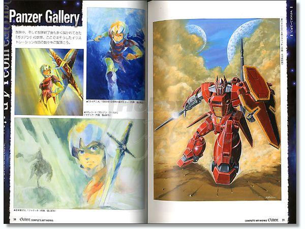 機甲界ガリアンの画像 p1_16