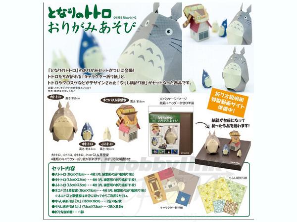 クリスマス 折り紙 折り紙 トトロ : hlj.co.jp
