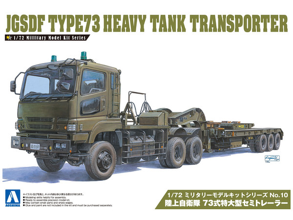 1/72 陸上自衛隊 73式特大型セミ...