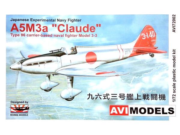 1/72 九六式三号艦上戦闘機 by A...