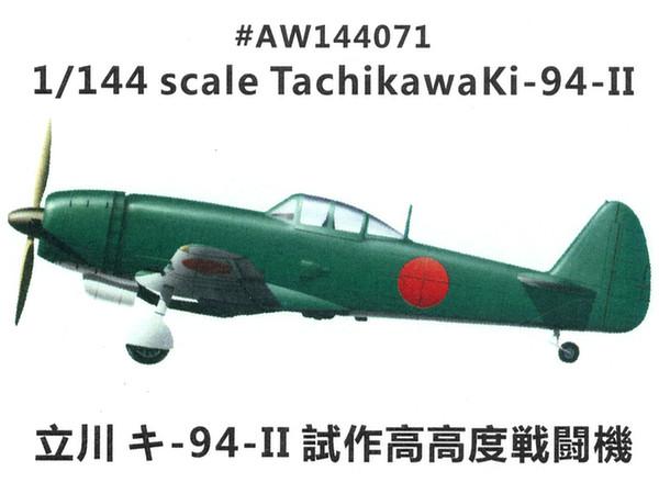 1/144 立川 キ-94-II 試作高高度戦闘機