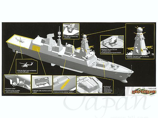 1/700 現用イギリス海軍 45型駆逐艦 デアリング