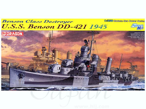 1/350 USS ベンソン級 駆逐艦 ベ...