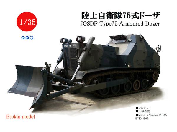 1/35 陸上自衛隊 75式ドーザ by ...