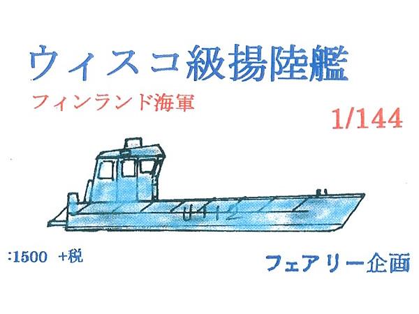 1/144 ウィスコ級揚陸艦 フィンランド海軍