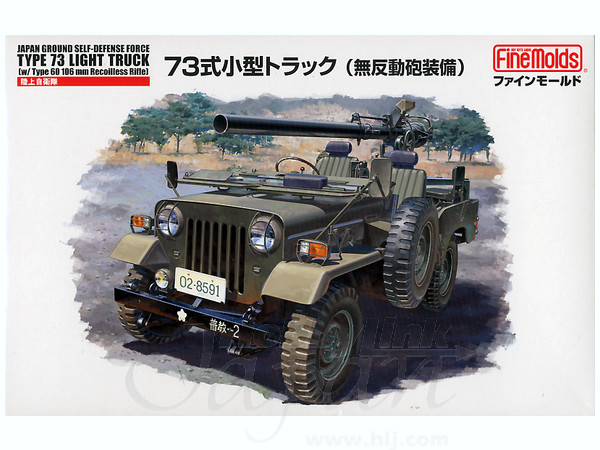 1/35 陸上自衛隊 73式小型トラッ...
