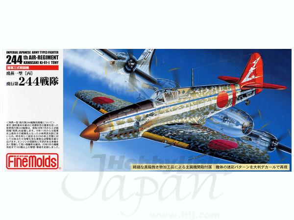 1/72 陸軍 3式戦闘機 飛燕 1型丙 飛行第244戦隊