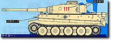 1/72 第504重戦車大隊 1 1943 by FOX Military Models | ホビーリンク ...