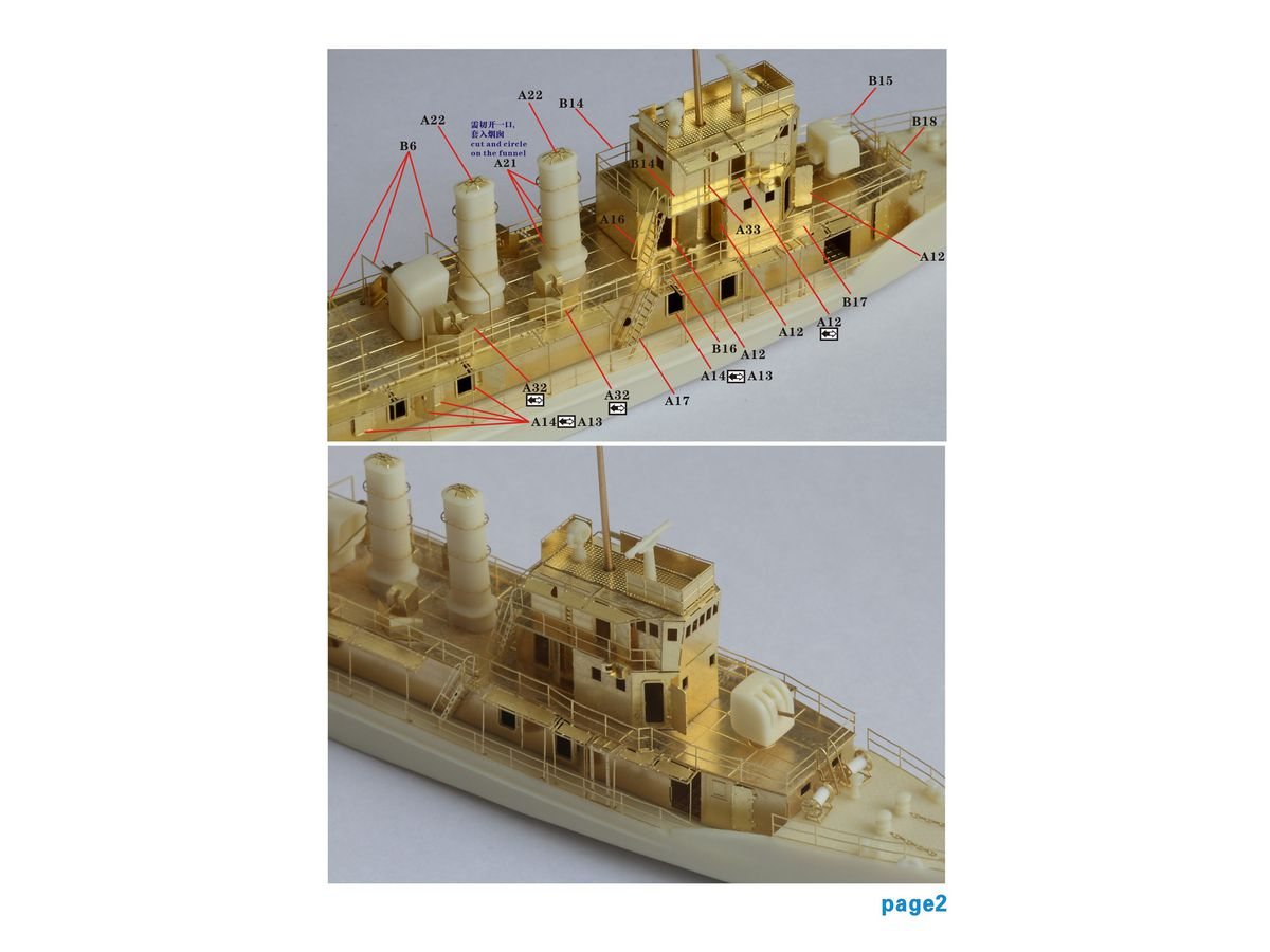 1/350 WW.II 日本海軍 熱海型砲艦 熱海 by ファイブスターモデル ...
