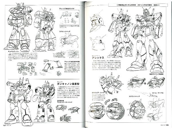MS RX-78 Gundam & V Operations Book by Futabasha