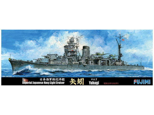 1/700 日本海軍 軽巡洋艦 矢矧 ...