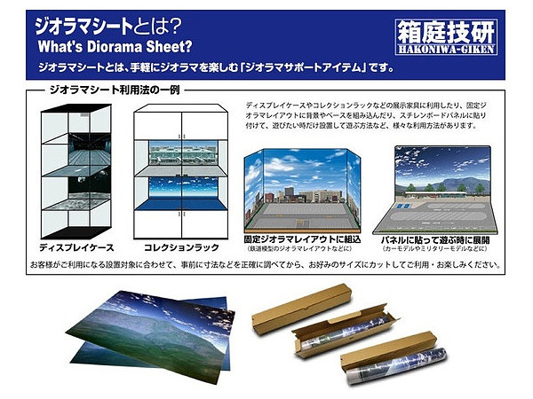 Diorama Sheet EX - HG: Spaceship Set A