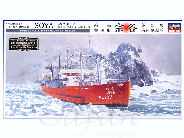 Hasegawa 1//350 Soya Antarctic Observation 3rd Corps Etching Parts Kit NEW Japan