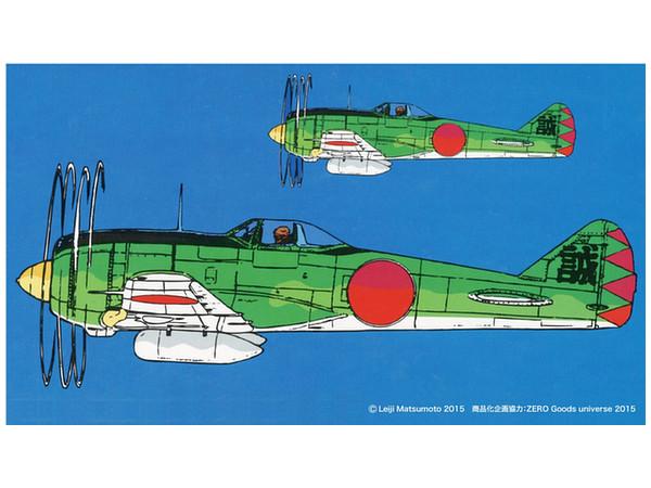 1/48 成層圏戦闘機 中島 キ44 二式単座戦闘機 鍾馗 II型