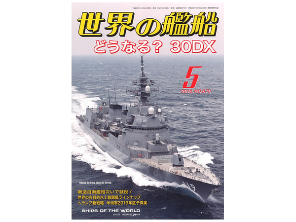 世界の艦船 May 2018: どうなる?...