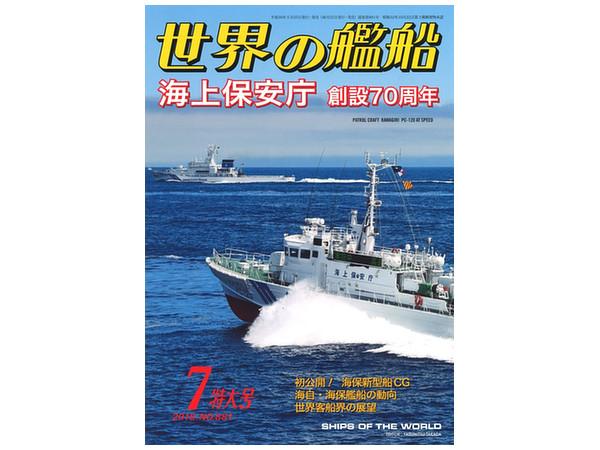 世界の艦船 July 2018: 海上保安...