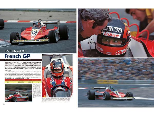 ジョーホンダレーシングピクトリアル #09: フェラーリ 312T2 & T3 1977-1978