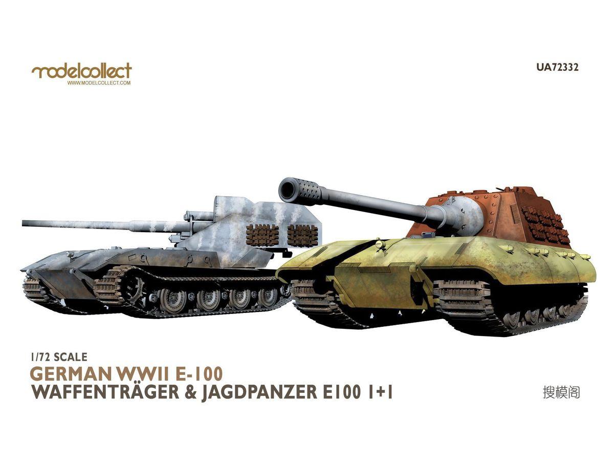 1/72 ドイツ E-100 ウェポンキャリアー & ドイツ軍 E-100駆逐戦車 2 ...