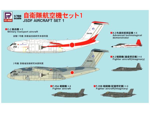 1/700 自衛隊航空機セット1 (X-2...