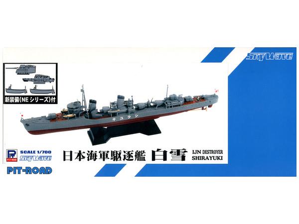 1/700 日本海軍 特型駆逐艦 白雪 新装備パーツ付 by ピットロード ...