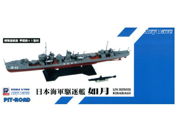 1/700 日本海軍 睦月型駆逐艦 如月 フルハルモデル + 特殊潜航艇 甲 ...