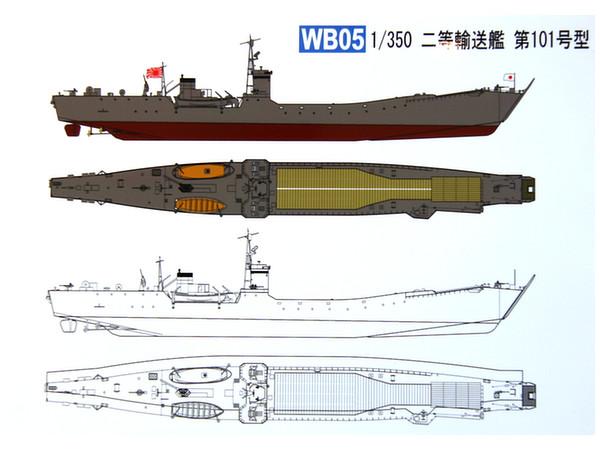1/350 日本海軍輸送艦 二等輸送...