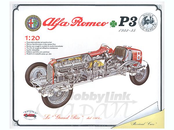 アルファロメオ・P3