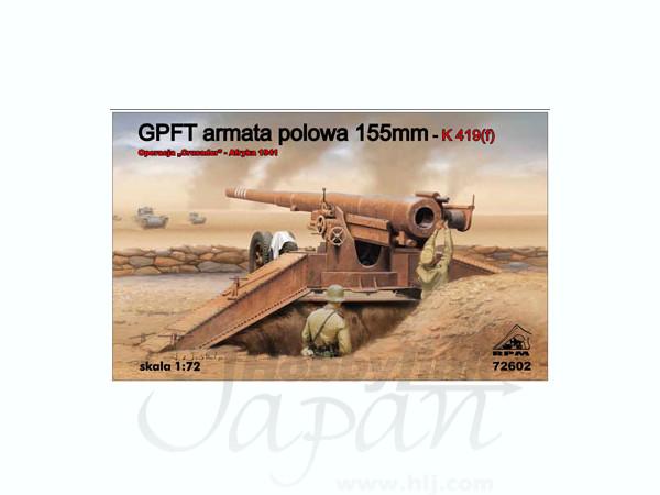 1/72 独 GPF 155mm野砲 1941年 北アフリカ