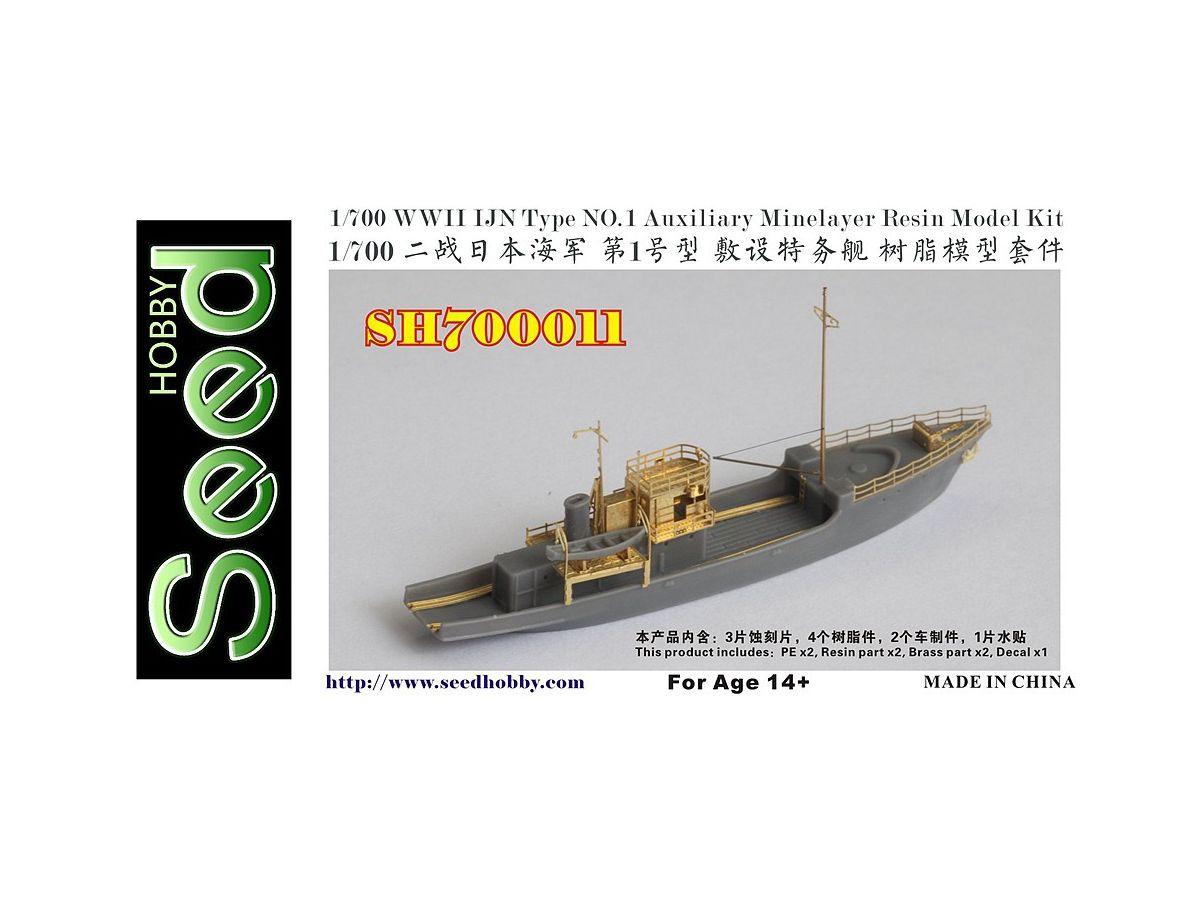 1/700 WW.II 日本海軍 第一号型 敷設特務艇 by シードホビー | ホビー ...