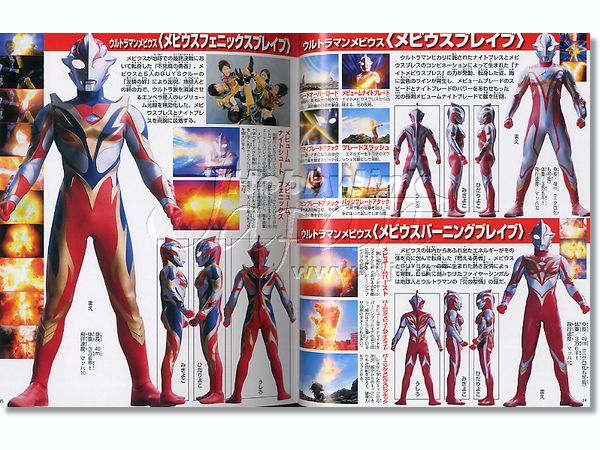 Ultraman Mebius Collection By Syogakukan