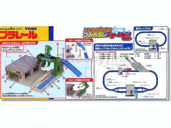 thomas the train plastic track layout instructions